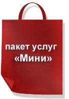 Праздничный пакет Мини